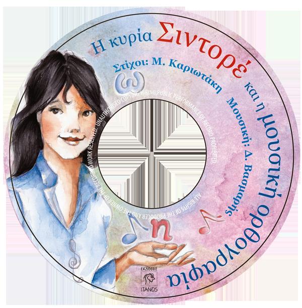 kiria-sidore-cd-icon1
