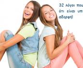 32 λόγοι που επιβεβαιώνουν ότι είναι υπέροχο να έχεις αδερφή