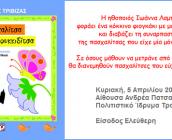 Ανάγνωση παραμυθιού του Ευγένιου Τριβιζά «Η πασχαλίτσα με τη μία κουκκιδίτσα»