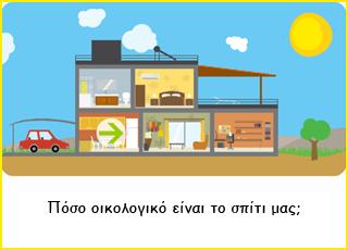 eco_home_1