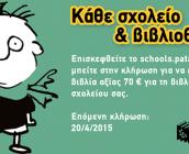 Διαγωνισμός: Κάθε σχολείο και βιβλιοθήκη!