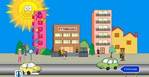 Αποτέλεσμα εικόνας για σεισμος παιχνιδι