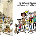 Το Βελγικό Κέντρο Κόμικς ταξιδεύει σε 7 ελληνικές πόλεις!
