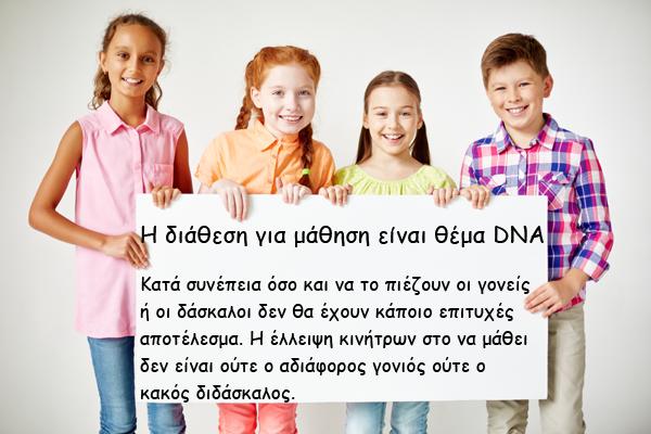 Kinitra-gia-mathisi-DNA-icon1