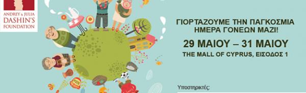 Γιορτάζοντας την Παγκόσμια Ημέρα Γονέων μαζί!