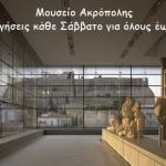 Μουσείο Ακρόπολης: Δωρεάν ξεναγήσεις κάθε Σάββατο για όλους έως 20 Ιουνίου!