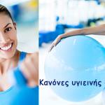 Κανόνες υγιεινής στο γυμναστήριο