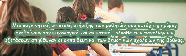 Το γράμμα των δασκάλων της Βούλας στους μαθητές που δίνουν Πανελλήνιες!
