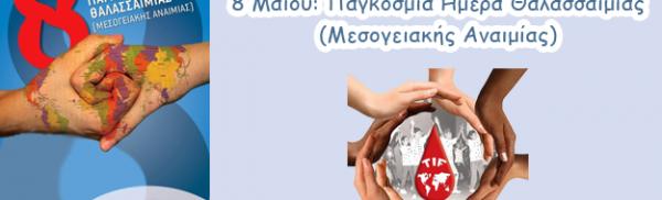 8 Μαΐου: Παγκόσμια Ημέρα Θαλασσαιμίας (Μεσογειακής Αναιμίας)