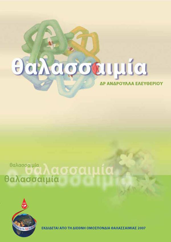 thalassaemia-icon7