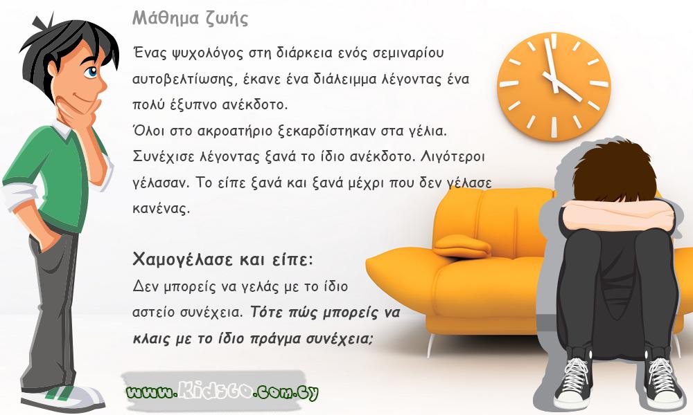 Apofthegmata-zois-sofa-logia-icon11