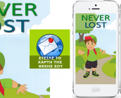 «Never Lost», Εφαρμογή από μαθητές της Κέρκυρας για να μη χάνεται κανένα παιδί!