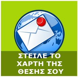 Never-Lost-mobile-application-apo-mathites-kathigites-Kerkiras-icon4