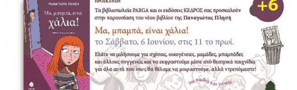 Παρουσίαση βιβλίου «Μα, μπαμπά είναι χάλια!» στα βιβλιοπωλεία Πάργα.