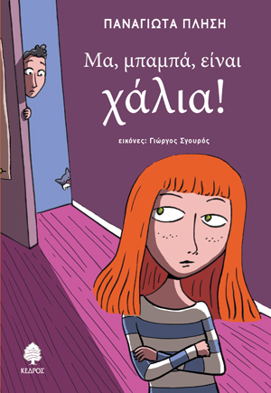 Parga-Ma-mpampa-einai-xalia-icon2