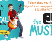 THE MUSICAL KIDS: talent show που διοργανώνει το SigmaTV !