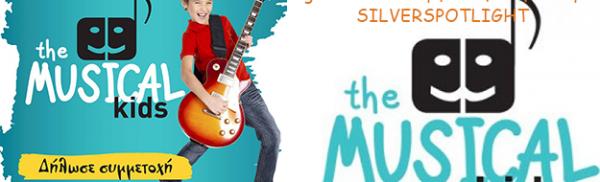 THE MUSICAL KIDS: talent show που διοργανώνει το SigmaTV !