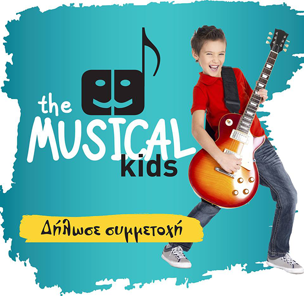 The-Musical-Kids-SigmaTV-icon2