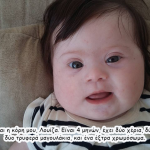 Αυτή είναι η κόρη μου, Λουίζα. Είναι 4 μηνών, έχει δύο χέρια, δύο πόδια, δύο τρυφερά μαγουλάκια, και ένα έξτρα χρωμόσωμα.