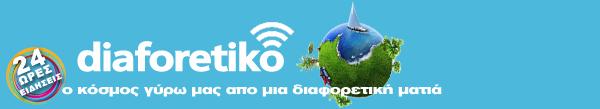 diaforetiko-logo