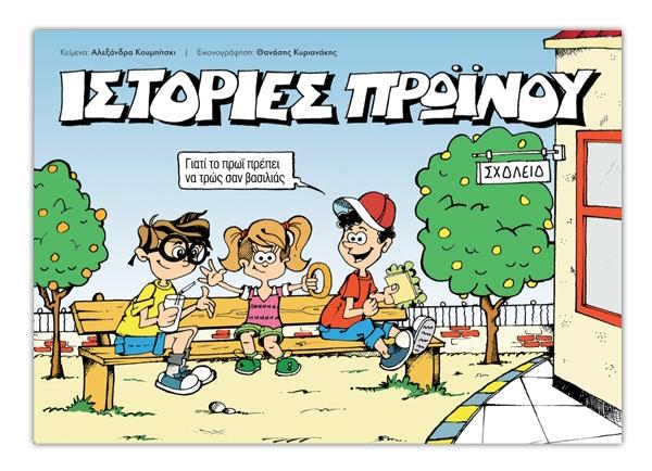 istories-prwinou-comic-mednutrition-icon1