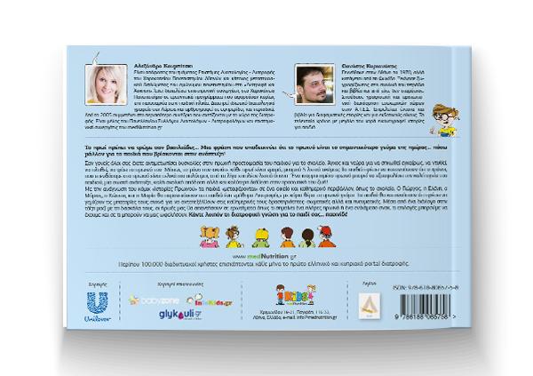 istories-prwinou-comic-mednutrition-icon2