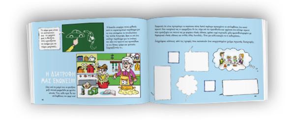 istories-prwinou-comic-mednutrition-icon4