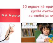 10 σημαντικά πράγματα που έμαθα αγαπώντας τα παιδιά με αυτισμό