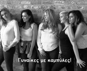 Γυναίκες με καμπύλες: Έτσι ξεπερνάμε τις ανασφάλειες που μας δημιουργείτε!