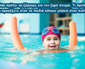Όσα πρέπει να ξέρουμε για τον ξηρό πνιγμό. Τι πρέπει να προσέξετε όταν τα παιδιά κάνουν μπάνιο στην πισίνα.