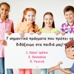 7 σημαντικά πράγματα που πρέπει να διδάξετε στα παιδιά σας