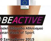 Ευρωπαϊκή Εβδομάδα Αθλητισμού! Δράση Υπουργείου Υγείας 07 – 30 Σεπτεμβρίου 2015