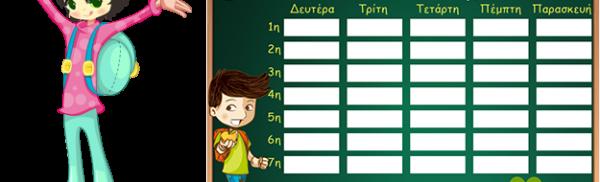 School-Timetable-KidsGo-2015-2016