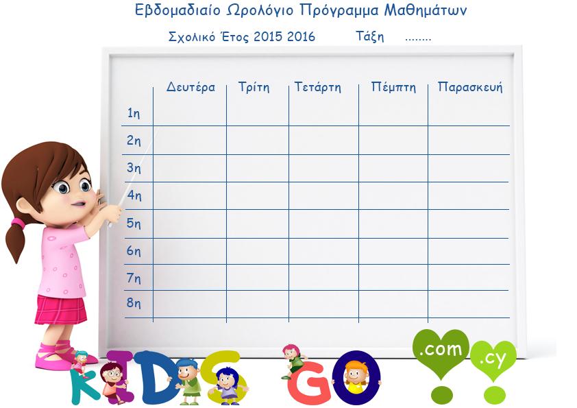 School-Timetable-KidsGo-icon1