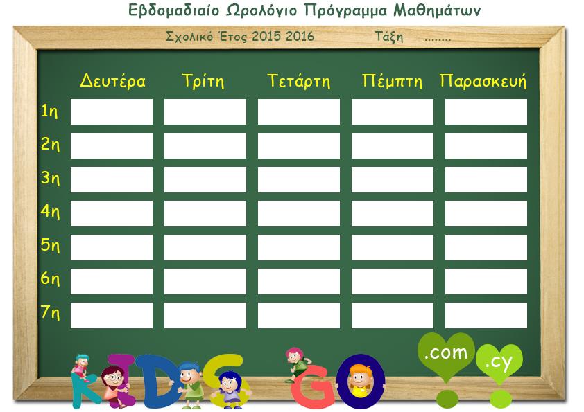 School-Timetable-KidsGo-icon10