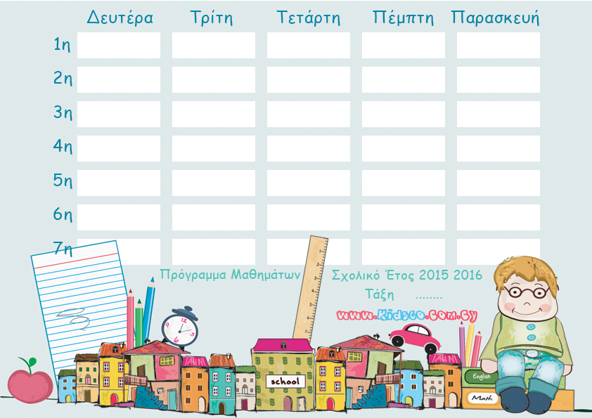 School-Timetable-KidsGo-icon2