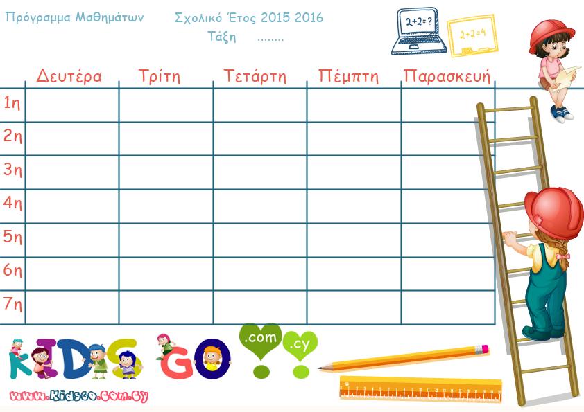 School-Timetable-KidsGo-icon3