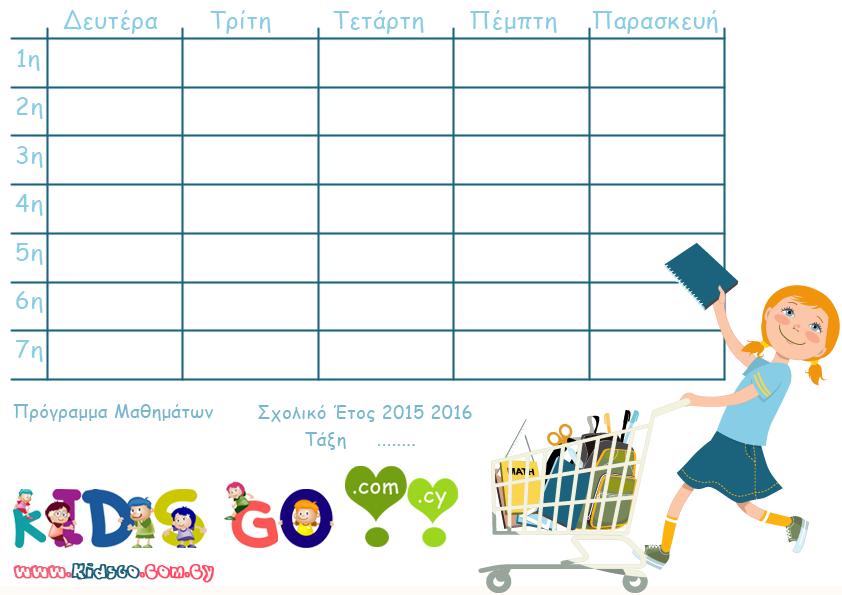 School-Timetable-KidsGo-icon4