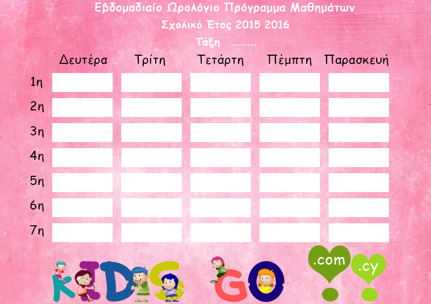 School-Timetable-KidsGo-icon5