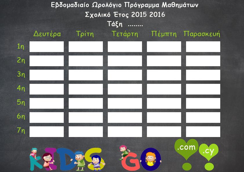 School-Timetable-KidsGo-icon6