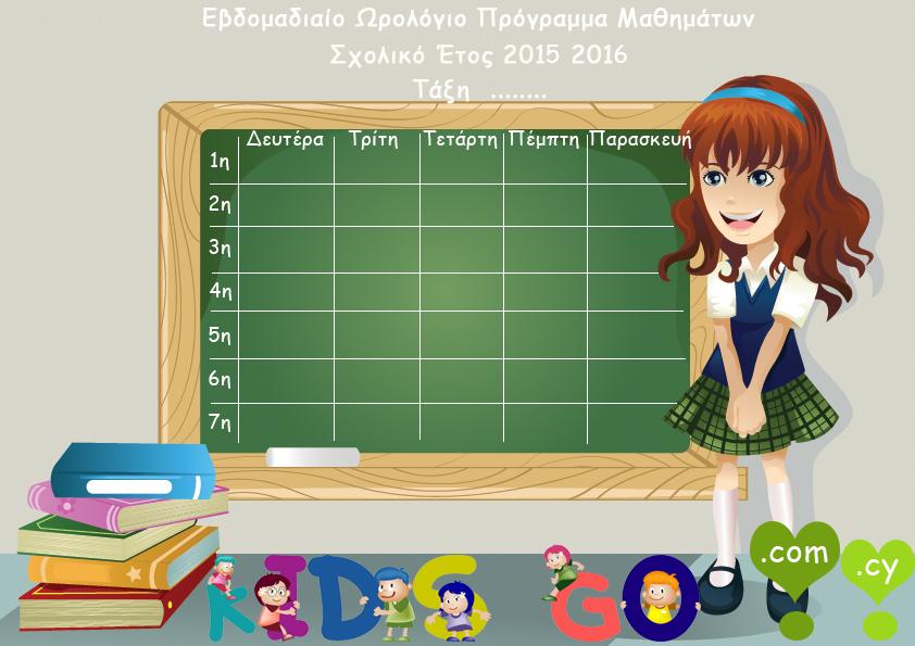 School-Timetable-KidsGo-icon7
