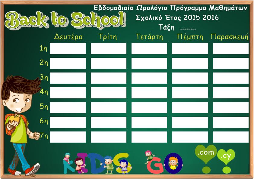 School-Timetable-KidsGo-icon8