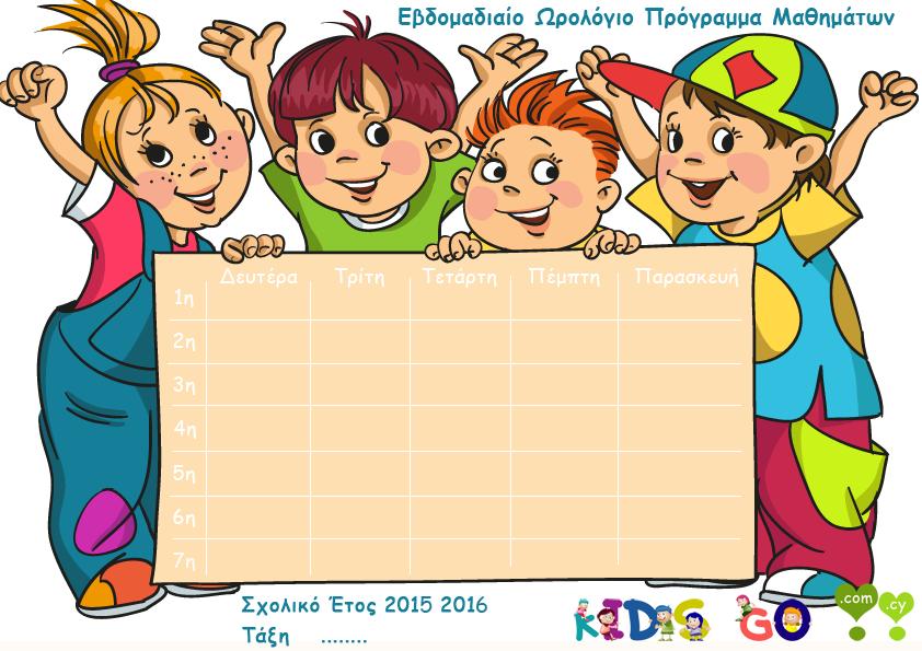 School-Timetable-KidsGo-icon9