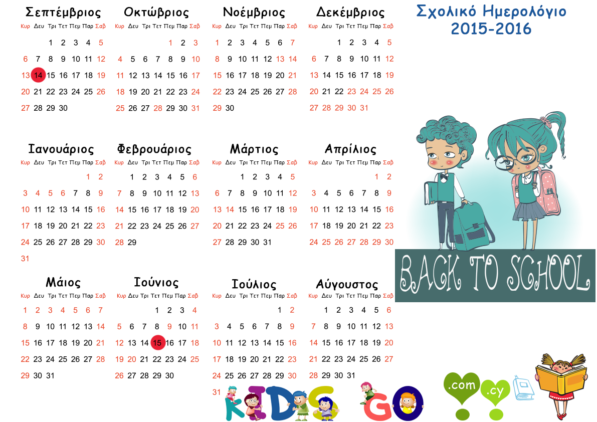... 17 Academic Calendar Template/page/2 | Search Results | Calendar 2015