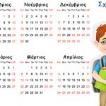 Σχολικό ημερολόγιο 2015-2016 για τα σχολεία Δημοτικής Εκπαίδευσης Κύπρου