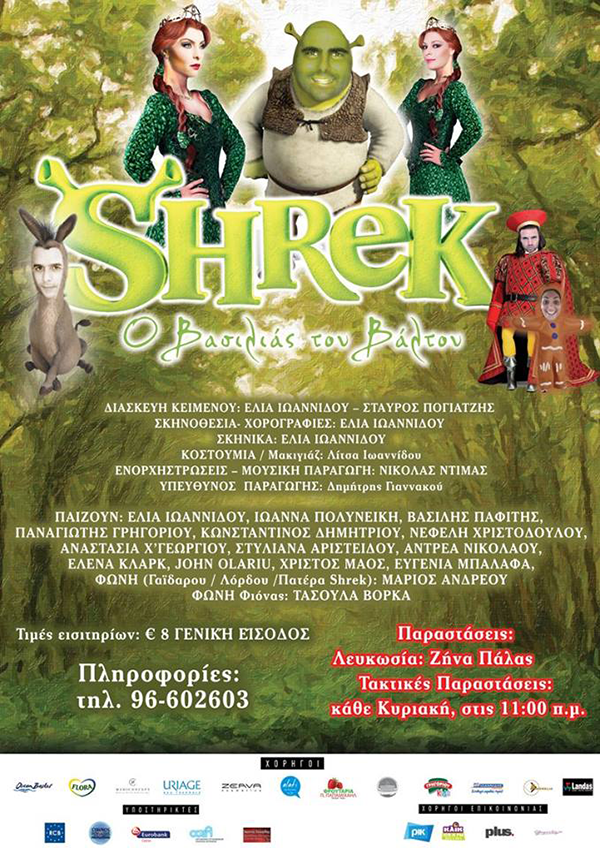 Shrek-o-vasilias-toy-valtoy-icon1