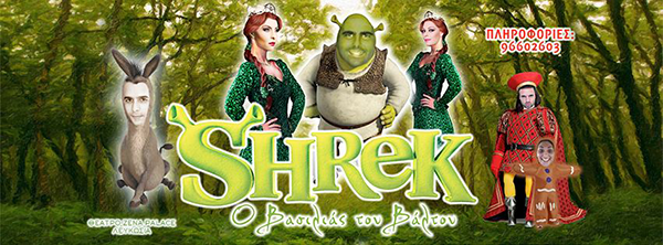 Shrek-o-vasilias-toy-valtoy-icon3