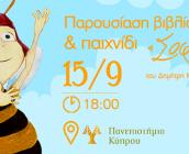 Η Σοφία! Μια μέλισσα που της άρεσε να διαβάζει! Το Πανεπιστήμιο Κύπρου παρουσιάζει το πρώτο του παιδικό εικονογραφημένο βιβλίο!