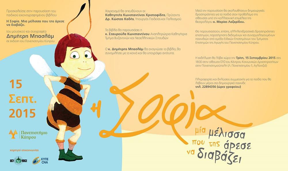 Sofia-melissa-pou-diavazei-Panepistimio-Kyproy-icon5