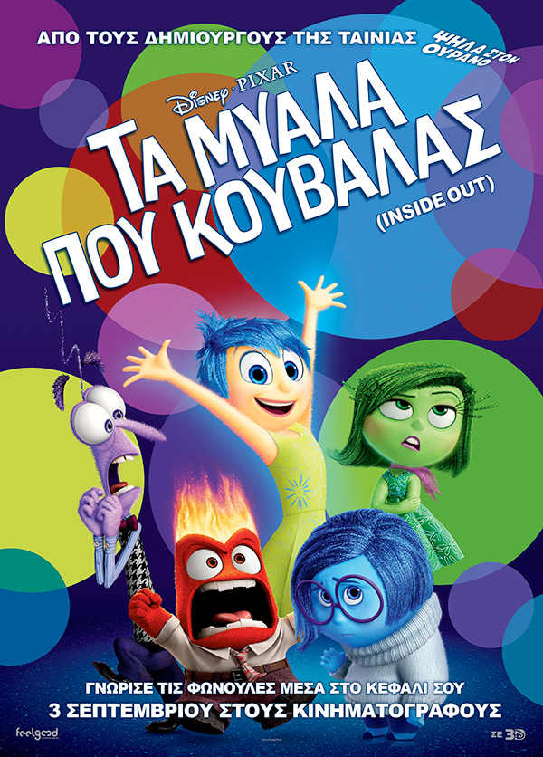 ta-myala-poy-koyvalas-inside-out-icon1